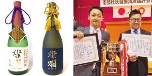 Awards won by sanran sake in 2017